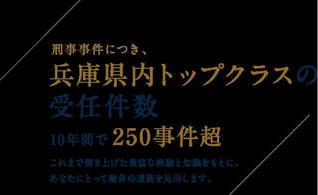 刑事事件につき兵庫県内トップクラスの圧倒的受任件数10年間で250事件超
